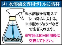 水溶液の作り方